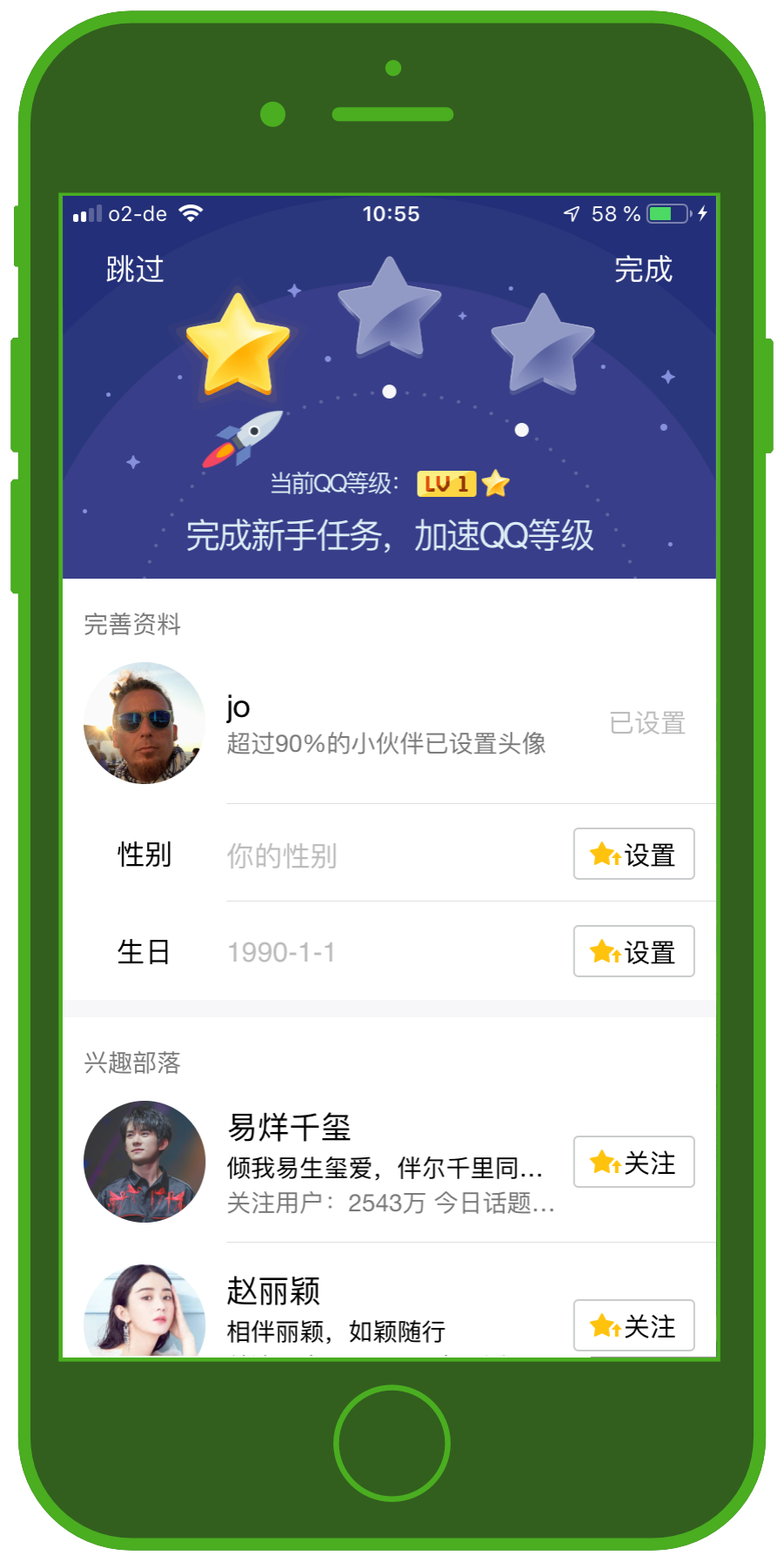 Messaging Apps & Brands QQ Messenger Profil 1